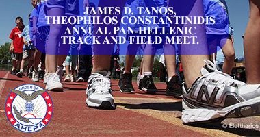 James D. Tanos, Theophilos Constantinidis Annual Pan-Hellenic Track and Field Meet